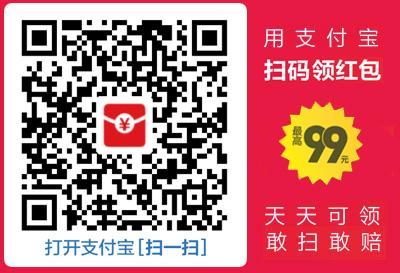 [福利]每天领取最高99元红包!(支付宝)