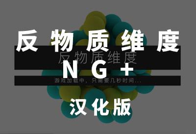 反物质维度 NG+(Antimatter Dimensions NG+)