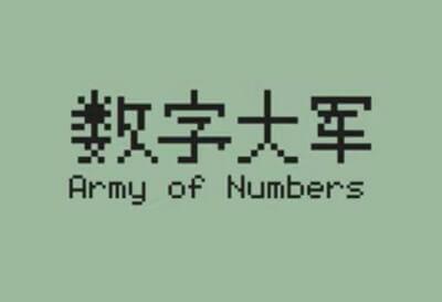 数字大军(Army Of Number)