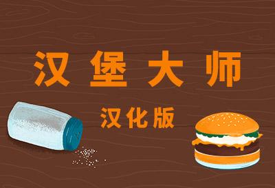 汉堡大师(Burger Master)