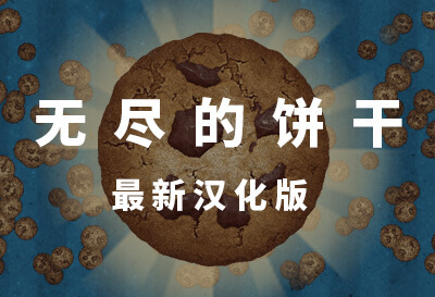 <strong>无尽的饼干(Cookie Click)</strong>
