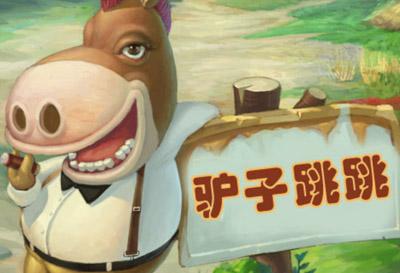 驴子跳跳(Donkey Jump)