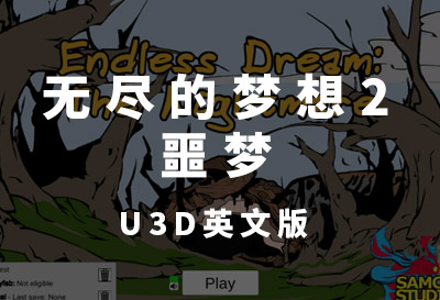 无尽的梦想2:噩梦(Endless Dream 2: The Nightmare)