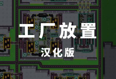 工厂放置(Factory Idle)