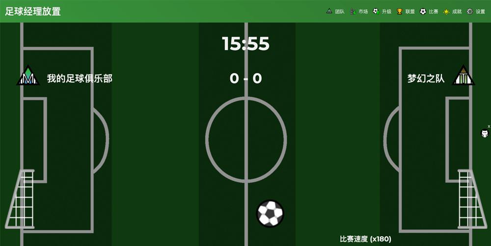 [汉化中]足球经理放置(Idle Football Manager)