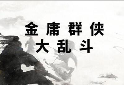 金庸群侠•大乱斗