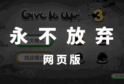 永不放弃(Never Give Up)
