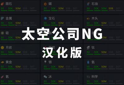 <b>太空公司NG(NG Space Company)</b>