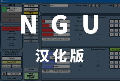 NGU放置(NGU)