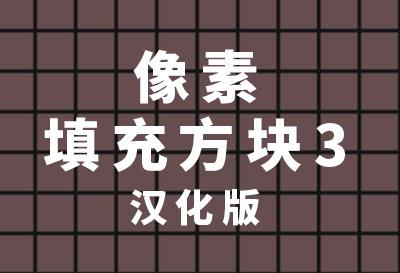 像素填充方块3(Pixels Filling Squares 3.0)