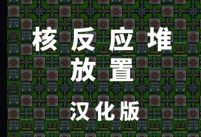 核反应堆放置(Reactor Idle)
