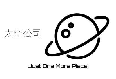 太空公司(Space Company)