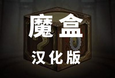 魔盒(Succubox)