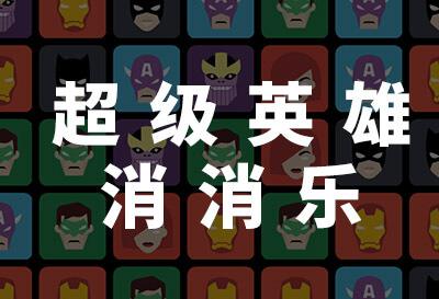 超级英雄消消乐(SuperHero Eliminate)