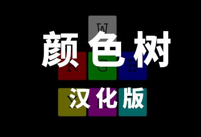 颜色树(The Color Tree)