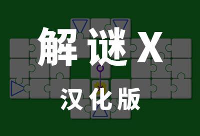 解谜X(UnpuzzleX-Remake)