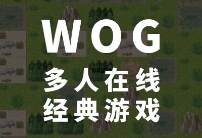 [多人在线]WOG